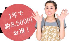 1年で約8,500円お得!